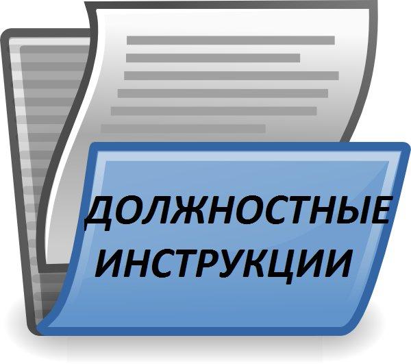 должностной инструкции тестировщика